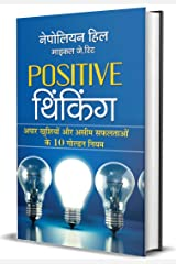 Positive Thinking : Author of Think and Grow Rich (International Bestseller) (Hindi Edition) Kindle Edition