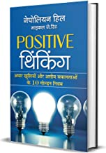Positive Thinking (Hindi Edition)