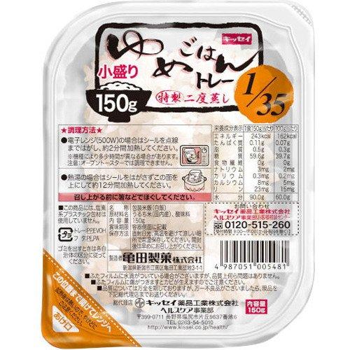 キッセイ ゆめごはん 1/35 トレー小盛り 150g×30食