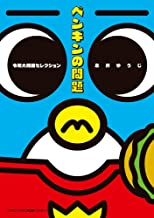 ペンギンの問題 令和大問題セレクション (てんとう虫コミックススペシャル)