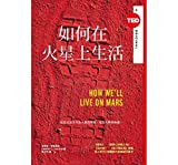 How We'll Live on Mars (Chinese Edition)