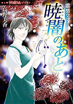 [高野 美香]の霊感ママシリーズ 暁闇のあと (HONKOWAコミックス)