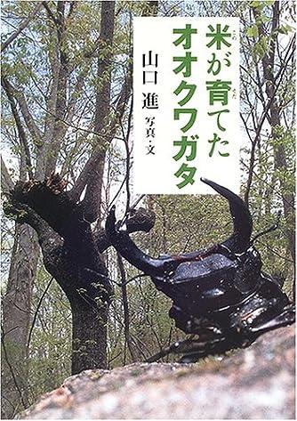 米が育てたオオクワガタ (イワサキ・ノンフィクション)