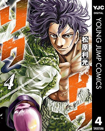 リクドウ 4 (ヤングジャンプコミックスDIGITAL)