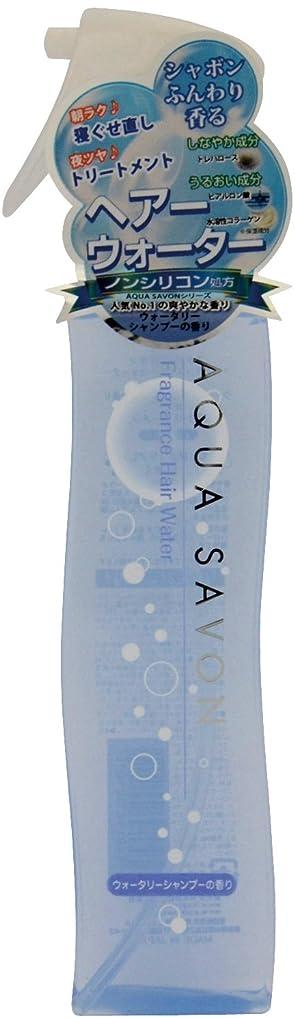 透明に根絶する圧力アクアシャボン ヘアーウォーター 13 S ウォータリーシャンプーの香り 200mL