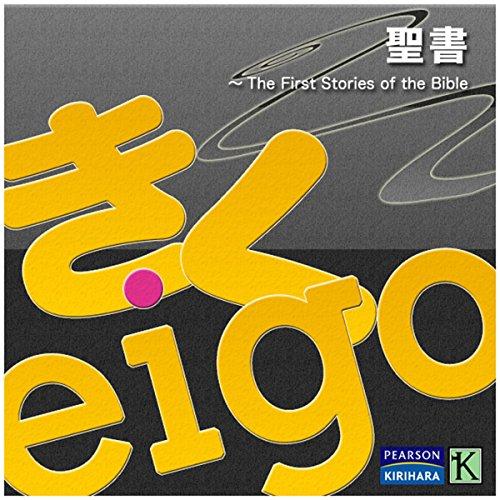 桐原書店 きくeigo(英語) 『聖書』 Titelbild