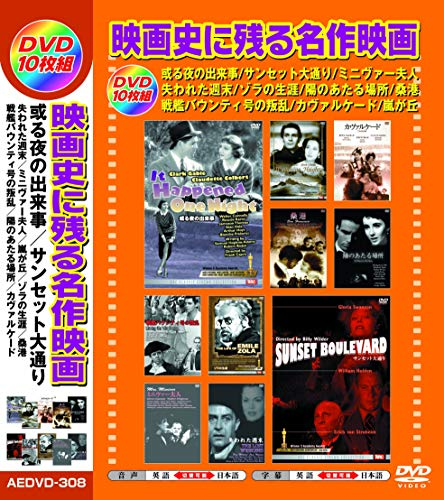 映画史に残る名作映画 日本語吹替版 DVD10枚組 AEDVD-308