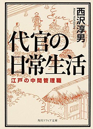 代官の日常生活 江戸の中間管理職 (角川ソフィア文庫)の詳細を見る