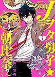 Jヲタ男子☆朝比奈くん 1巻 (デジタル版ガンガンコミックスJOKER)