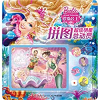 Superstar Story pearl princess puzzle(Chinese Edition)
