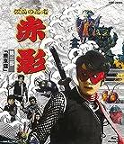 仮面の忍者 赤影 第三部「根來篇」 [Blu-ray]
