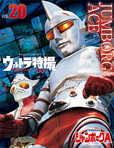 ウルトラ特撮PERFECT MOOK vol.20 ジャンボーグA (講談社シリーズMOOK)