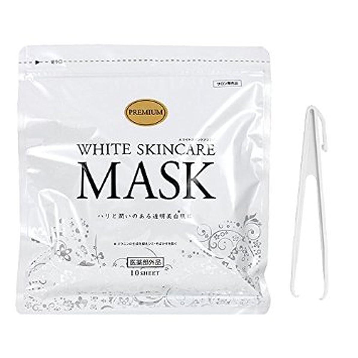 マントル効果的に噛むホワイトスキンケアマスク 10枚入