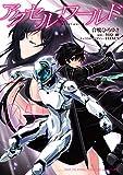 アクセル・ワールド05 (電撃コミックス)