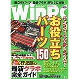 日経ウィンピーシー 2010年4月号