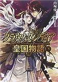グラウスタンディア皇国物語3 (HJ文庫)