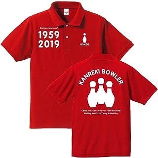 【名入れ、メッセージプリント、オリジナルポロシャツ】還暦祝い赤いポロシャツ 還暦祝いずっと元気に還暦ボウリング(プレゼントラッピング付)クリエイティcre80還暦