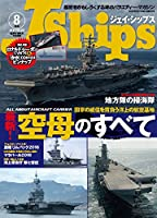 J Ships (ジェイ・シップス) 2016年8月号