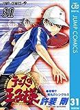 テニスの王子様 31 (ジャンプコミックスDIGITAL)