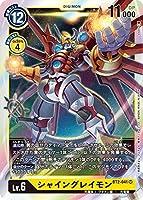 デジモンカードゲーム BT2-041 シャイングレイモン (SR スーパーレア) ブースター ULTIMATE POWER (BT-02)
