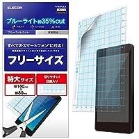 エレコム スマホ 液晶保護フィルム 汎用 フリーサイズ ブルーライトカット 反射防止 [日本製] P-FREEFLBLN