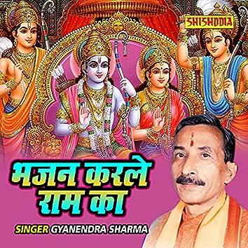 Bhajan Karle Ram Ka