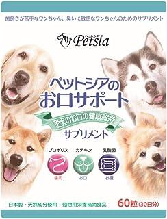 通常商品価格 「ペットシアのお口サポート」1袋