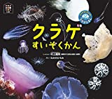 クラゲかんちょーのクラゲじまん (ほるぷ水族館えほん)