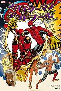 続 スパイダーマン/デッドプール:スパデプよ永遠に