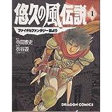 悠久の風伝説 1―ファイナルファンタジーIIIより (ドラゴンコミックス)