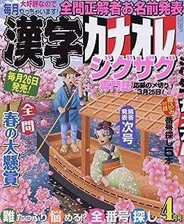 漢字カナオレ 2019年 04 月号 [雑誌]
