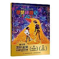 Disney International Gold Award Animation Movie Story(Chinese Edition)