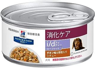プリスクリプション・ダイエット ドッグフード I/D LowFat チキン&野菜入りシチュー 156gX24