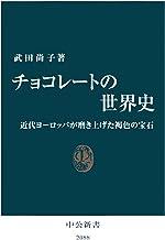 表紙: チョコレートの世界史 近代ヨーロッパが磨き上げた褐色の宝石 (中公新書) | 武田尚子