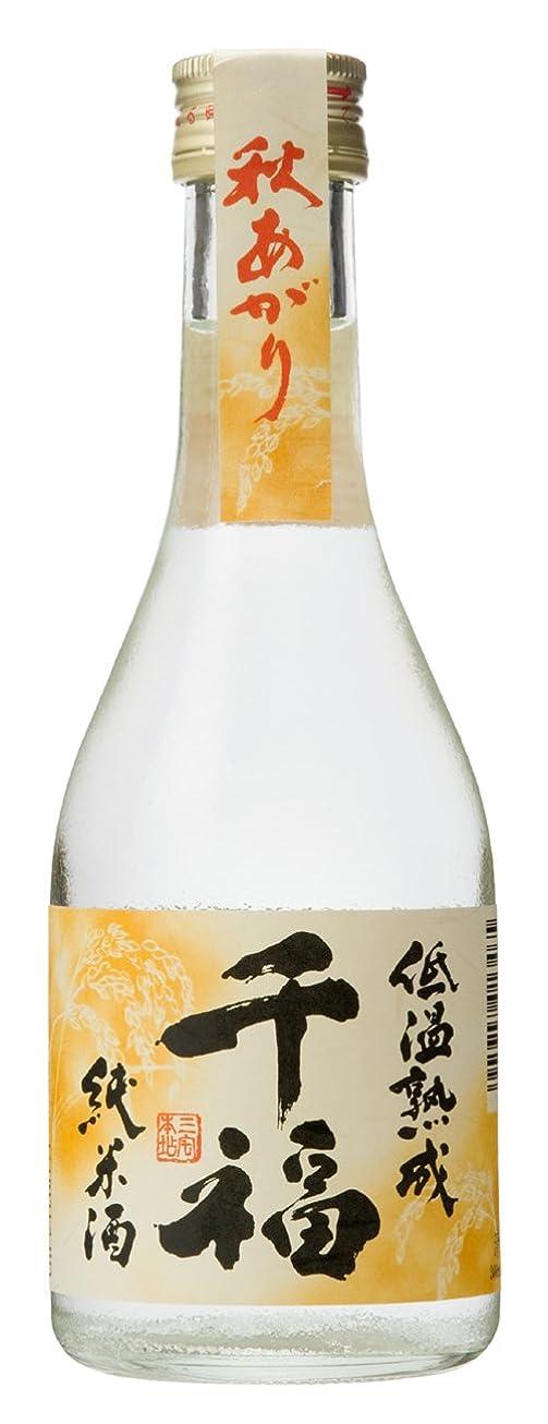 キウイバイオリニスト泥だらけ千福 低温熟成純米酒 秋あがり 300ml [ 日本酒 ]