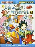 人体のサバイバル 2 (かがくるBOOK―科学漫画サバイバルシリーズ)