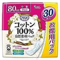 アテント コットン100% 自然素材パッド 女性用 中量 80cc 24cm 30枚 【大容量】