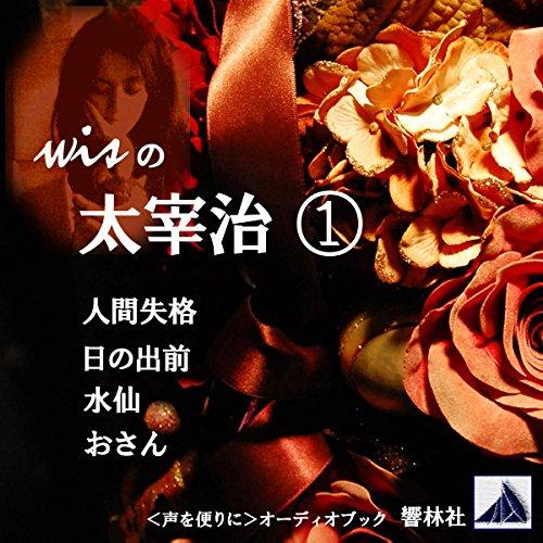 『wisの太宰治01「人間失格」「日の出前」他2編』のカバーアート