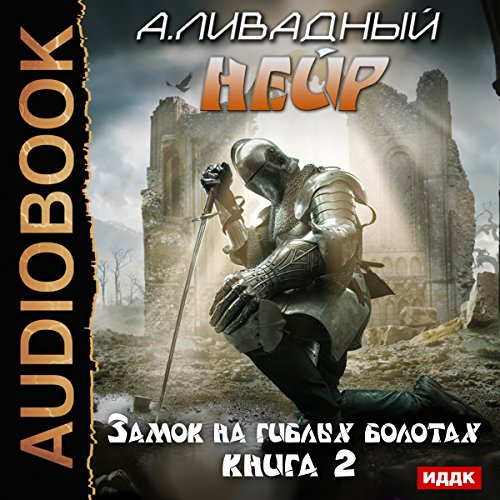 Couverture de Castle on the Marshy Marshes [Russian Edition]