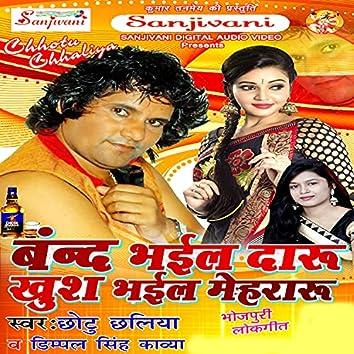 Band Bhayel Daru Khush Bhail Mehararu (Bhojpuri Song)