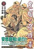 皇国の守護者 3 (ヤングジャンプコミックス)