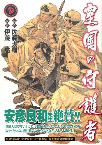 皇国の守護者 3 (ヤングジャンプコミックス) - 伊藤 悠, 佐藤 大輔