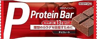 ボディ 1本 たんぱく質 13g チョコレート 味 食べやすい プロテイン バー エネルギー 炭水化物 食物繊維 リブ・ラボラトリーズ BODYON プロテインバー チョコレート味 36gx10個