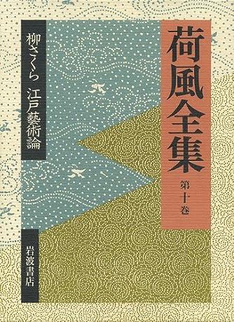 柳さくら 江戸藝術論 (荷風全集 第10巻)