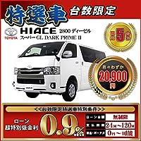 (新車) ハイエース 2800ディーゼル スーパー GL DARK PRIME Ⅱ【即納台数限定車】 頭金10,000円 総額4,319,841円