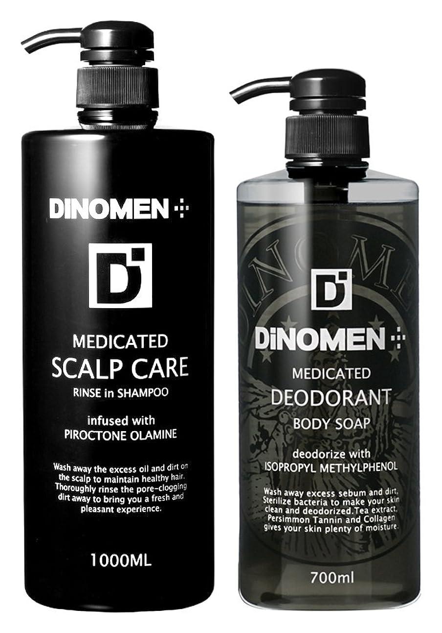 輝く農業水平DiNOMEN 薬用スカルプケアリンスインシャンプー1000ml & 薬用デオドラントボディソープセット