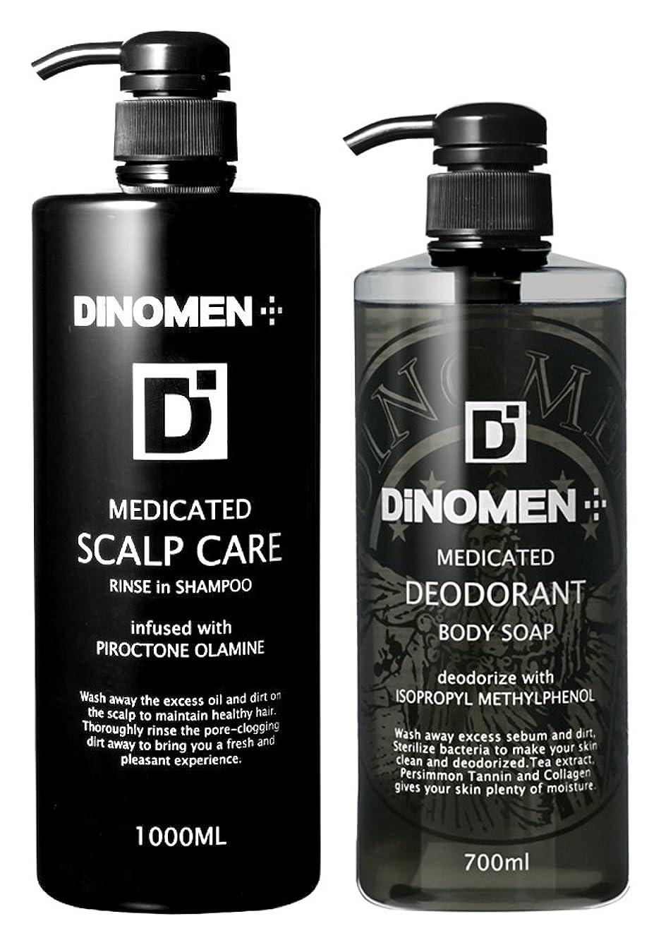 シンボル更新緊張DiNOMEN 薬用スカルプケアリンスインシャンプー1000ml & 薬用デオドラントボディソープセット