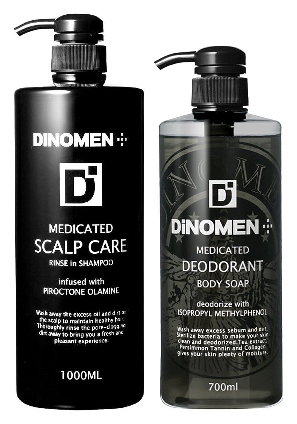 地殻安定しました不潔DiNOMEN 薬用スカルプケアリンスインシャンプー1000ml & 薬用デオドラントボディソープセット