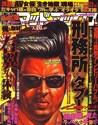 劇画マッドマックス 2007年 01月号 [雑誌]