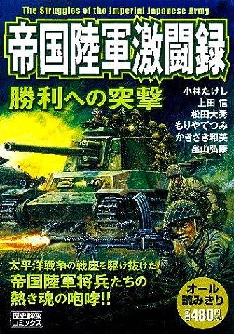帝国陸軍激闘録: 勝利への突撃 (歴史群像コミックス)